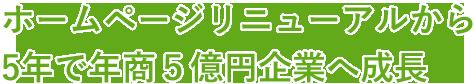 単価 1,000 万円以上の全面リフォーム案件をネットから獲得するためのホームページ制作ロゴ
